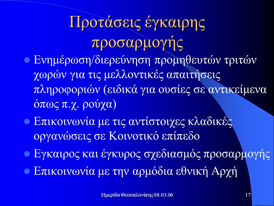 Ημερίδα Θεσσαλονίκης 08.03.0617 Προτάσεις έγκαιρης προσαρμογής  Ενημέρωση/διερεύνηση προμηθευτών τριτών χωρών για τις μελλοντικές απαιτήσεις πληροφοριών (ειδικά για ουσίες σε αντικείμενα όπως π.χ.