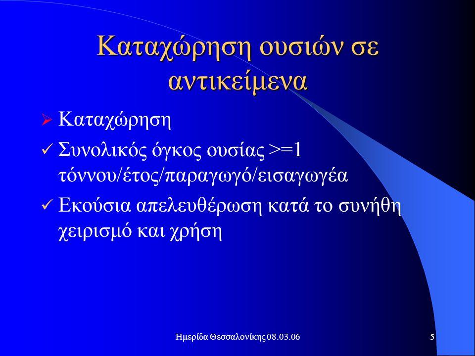 Ημερίδα Θεσσαλονίκης 08.03.065 Καταχώρηση ουσιών σε αντικείμενα  Καταχώρηση  Συνολικός όγκος ουσίας >=1 τόννου/έτος/παραγωγό/εισαγωγέα  Εκούσια απελευθέρωση κατά το συνήθη χειρισμό και χρήση