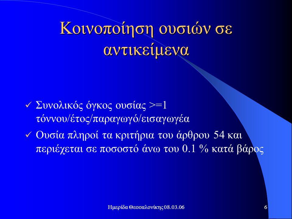 Ημερίδα Θεσσαλονίκης 08.03.067 Χρονοδιάγραμμα καταχώρησης  Ουσίες σε ποσότητες >1000 τόννων/έτος και C/M/R 3 χρόνια μετά την έναρξη ισχύος του Κανονισμού ( 2010)  Ουσίες >100 τόννων/έτος<= 1000 τόννων/έτος 6 χρόνια μετά την έναρξη ισχύος του Κανονισμού (2013)  Ουσίες μεταξύ 1 τόννου/έτος και 100 τόννων/έτος 11 χρόνια μετά την έναρξη ισχύος του Κανονισμού (2018)