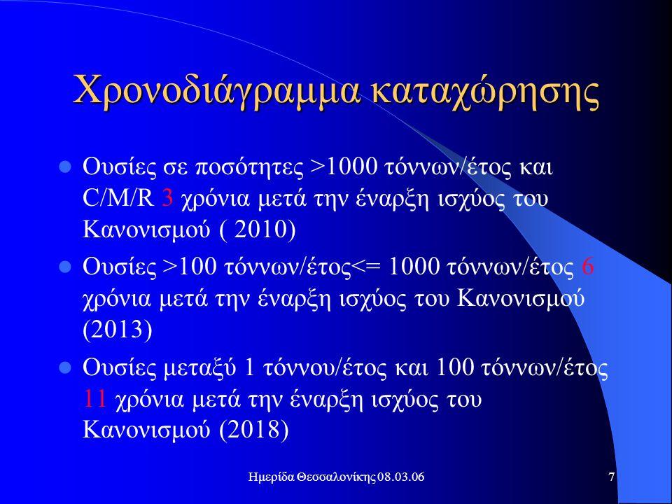 Ημερίδα Θεσσαλονίκης 08.03.068 Αδειοδότηση  Αδειοδότηση για συγκεκριμένες χρήσεις  Αδειοδότηση για συγκεκριμένη διάρκεια και πιθανή επανεξέταση αργότερα  Ασφαλή υποκατάστατα  Κοινωνικο-οικονομικές επιπτώσεις  Ουσίες παραρτήματος XIII