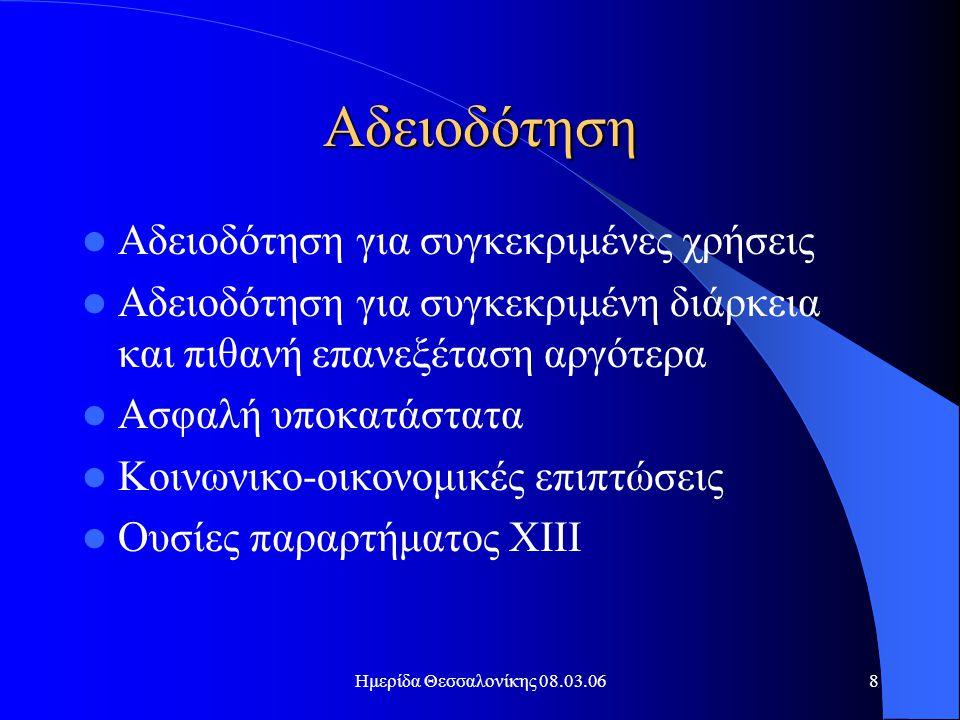 Ημερίδα Θεσσαλονίκης 08.03.069 Ταξινόμηση και επισήμανση ουσιών  Εναρμονισμένη ταξινόμηση μόνο για C/M/R και R42 (λοιπές κατ΄εξαίρεση και κατά περίπτωση)  Εναρμόνιση ως προς τις υπόλοιπες κατηγορίες κινδύνου από τη βιομηχανία  Εισαγωγή Παγκόσμια Εναρμονισμένου Συστήματος (GHS) ταξινόμησης, επισήμανσης ουσιών και μιγμάτων