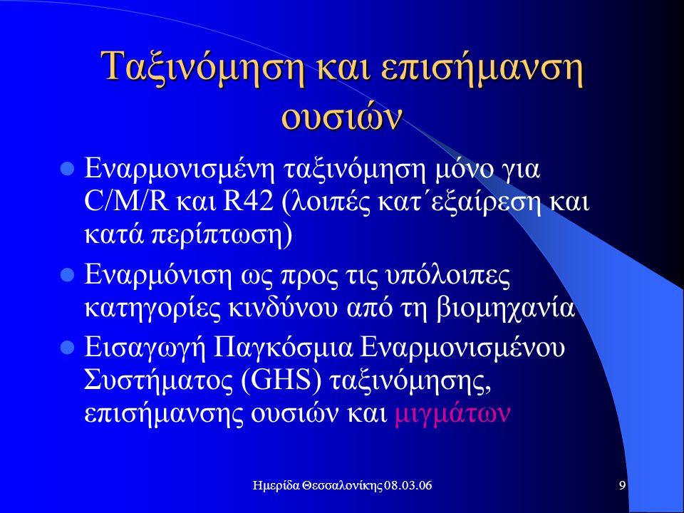 Ημερίδα Θεσσαλονίκης 08.03.0610 Επικοινωνία στην αλυσίδα παραγωγής  Απαραίτητη η αμφίδρομη παροχή πληροφοριών μεταξύ προμηθευτή και χρήστη σε όλες τις βαθμίδες της αλυσίδας παραγωγής (εφοδιασμού)  Υποχρέωση κοινοποίησης στον Οργανισμό από μεταγενέστερο χρήστη χρήσης ουσίας η οποία δεν περιλαμβάνεται στο φάκελλο καταχώρησης