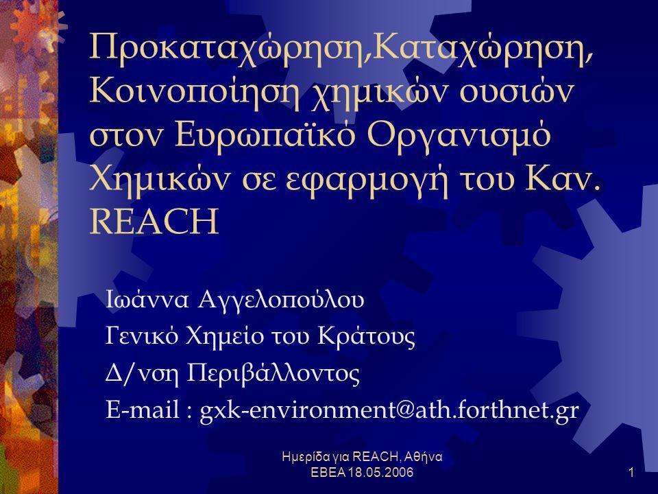 Ημερίδα για REACH, Αθήνα ΕΒΕΑ 18.05.20061 Προκαταχώρηση,Καταχώρηση, Κοινοποίηση χημικών ουσιών στον Ευρωπαϊκό Οργανισμό Χημικών σε εφαρμογή του Καν.