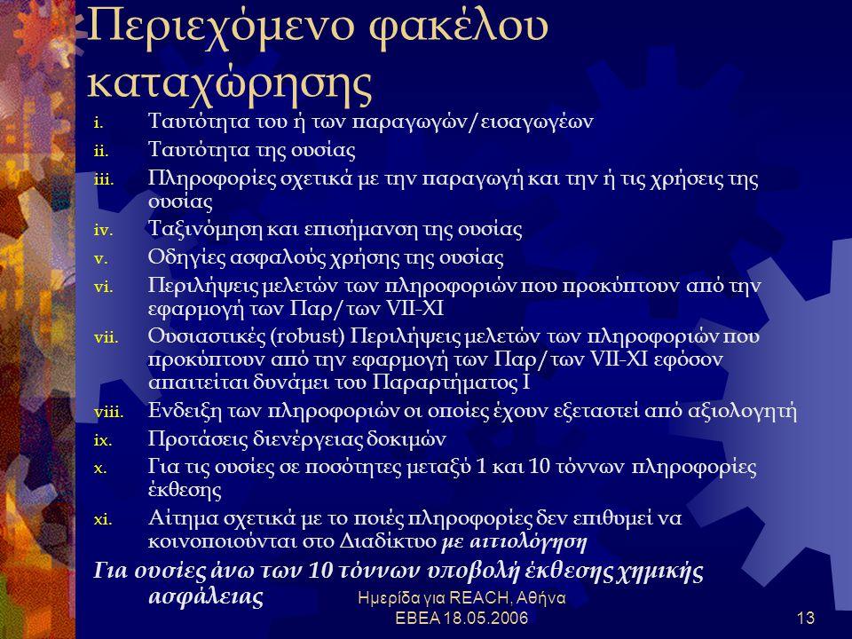Ημερίδα για REACH, Αθήνα ΕΒΕΑ 18.05.200613 Περιεχόμενο φακέλου καταχώρησης i.