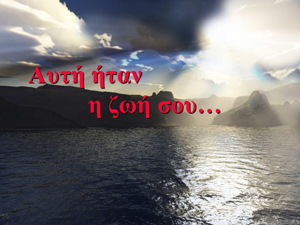 John 3:16 Denn Gott hat die Menschen so sehr geliebt, daί er seinen einzigen Sohn fόr sie hergab.
