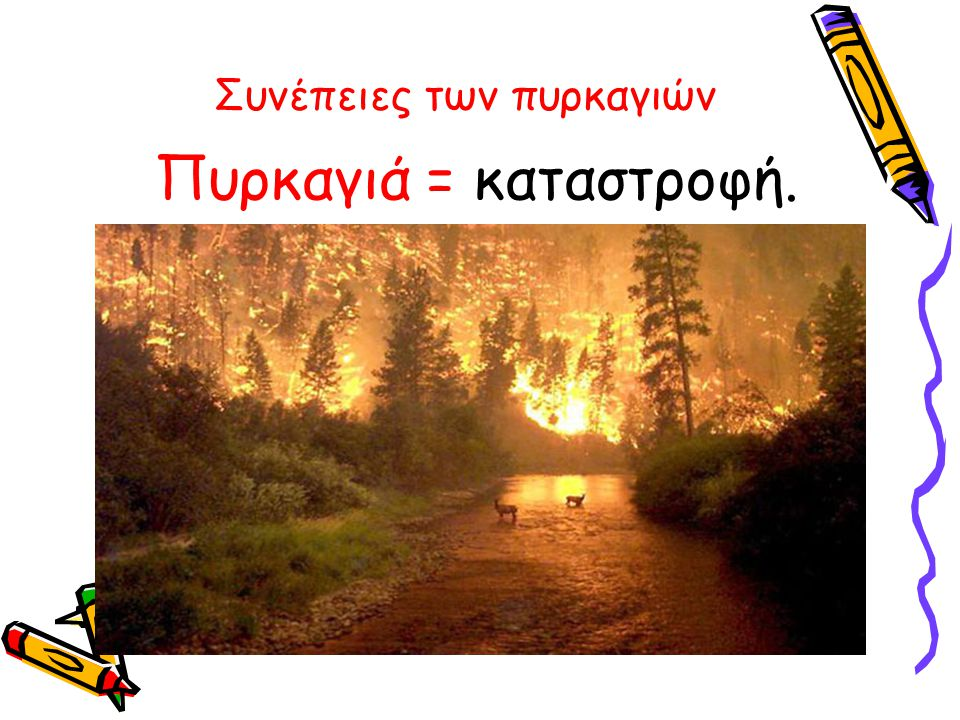 Συνέπειες των πυρκαγιών Πυρκαγιά = καταστροφή.