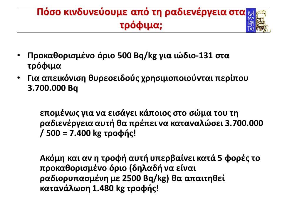 Πόσο κινδυνεύουμε από τη ραδιενέργεια στα τρόφιμα; • Προκαθορισμένο όριο 500 Bq/kg για ιώδιο-131 στα τρόφιμα • Για απεικόνιση θυρεοειδούς χρησιμοποιού