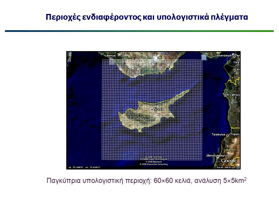Περιοχές ενδιαφέροντος και υπολογιστικά πλέγματα Παγκύπρια υπολογιστική περιοχή: 60  60 κελιά, ανάλυση 5  5km 2