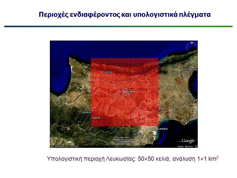 Υπολογιστική περιοχή Λευκωσίας: 50  50 κελιά, ανάλυση 1  1 km 2 Περιοχές ενδιαφέροντος και υπολογιστικά πλέγματα