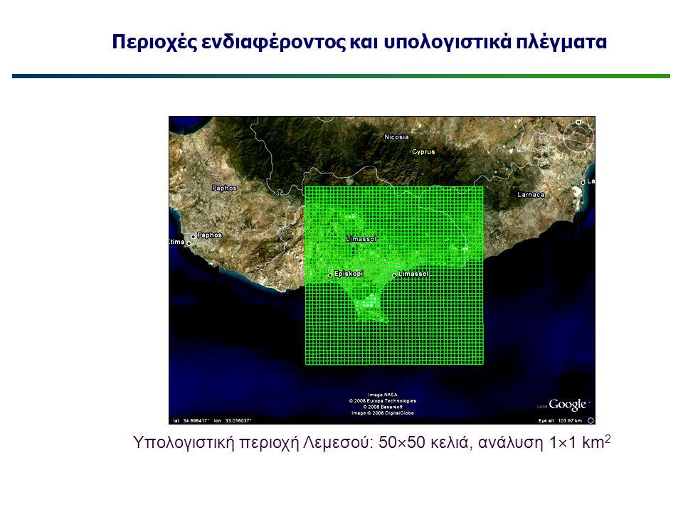 Υπολογιστική περιοχή Λεμεσού: 50  50 κελιά, ανάλυση 1  1 km 2 Περιοχές ενδιαφέροντος και υπολογιστικά πλέγματα