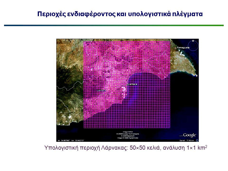 Υπολογιστική περιοχή Λάρνακας: 50  50 κελιά, ανάλυση 1  1 km 2 Περιοχές ενδιαφέροντος και υπολογιστικά πλέγματα
