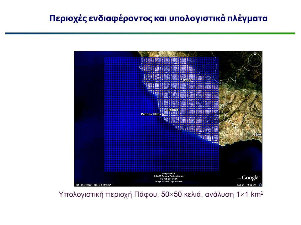 Υπολογιστική περιοχή Πάφου: 50  50 κελιά, ανάλυση 1  1 km 2 Περιοχές ενδιαφέροντος και υπολογιστικά πλέγματα