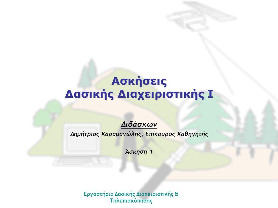 Δασοκτήμονας διαχειρίζεται 40 Ha καλυπτόμενα από Α δασοπονικό είδος και 50 Ha καλυπτόμενα από Β δασοπονικό είδος.