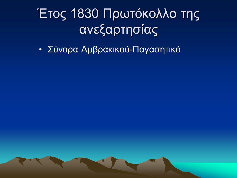 Έτος 1830 Πρωτόκολλο της ανεξαρτησίας •Σύνορα Αμβρακικού-Παγασητικό