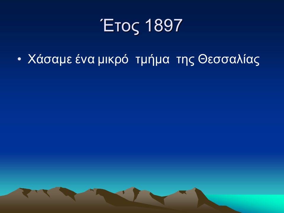 Έτος 1913 συνθήκη τού Λονδίνου •Ο ελληνικός στρατός κατέλαβε την ανατολική Μακεδονία φτάνοντας έως την Αλεξανδρούπολη.