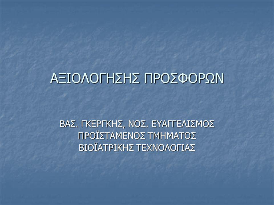 ΑΞΙΟΛΟΓΗΣΗΣ ΠΡΟΣΦΟΡΩΝ ΒΑΣ. ΓΚΕΡΓΚΗΣ, ΝΟΣ.