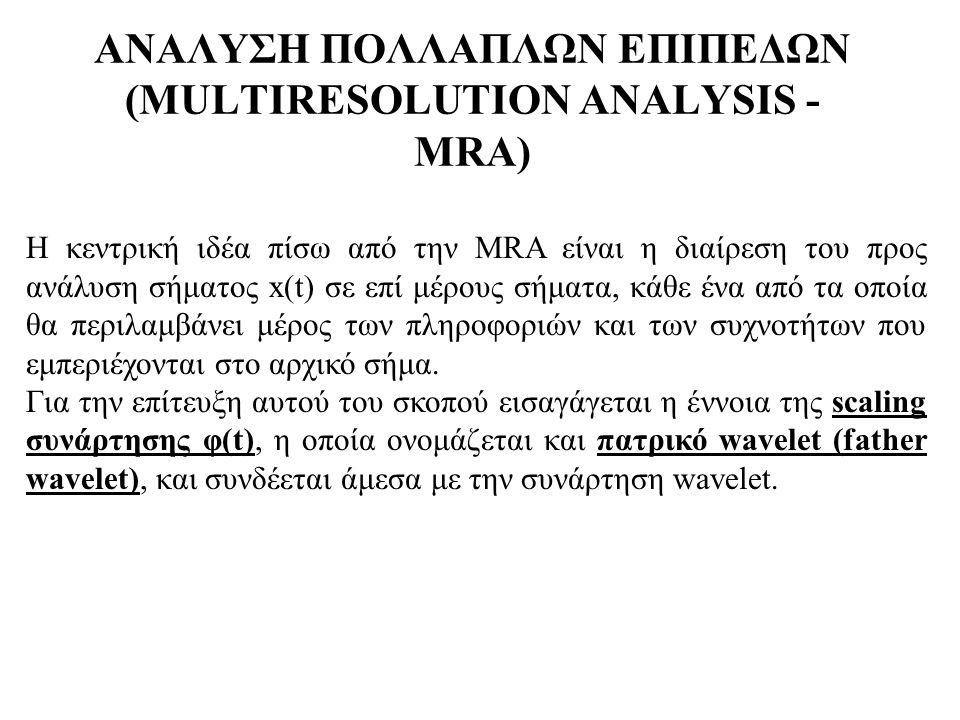 ΑΝΑΛΥΣΗ ΠΟΛΛΑΠΛΩΝ ΕΠΙΠΕΔΩΝ (MULTIRESOLUTION ANALYSIS - MRA) Η κεντρική ιδέα πίσω από την MRA είναι η διαίρεση του προς ανάλυση σήματος x(t) σε επί μέρ
