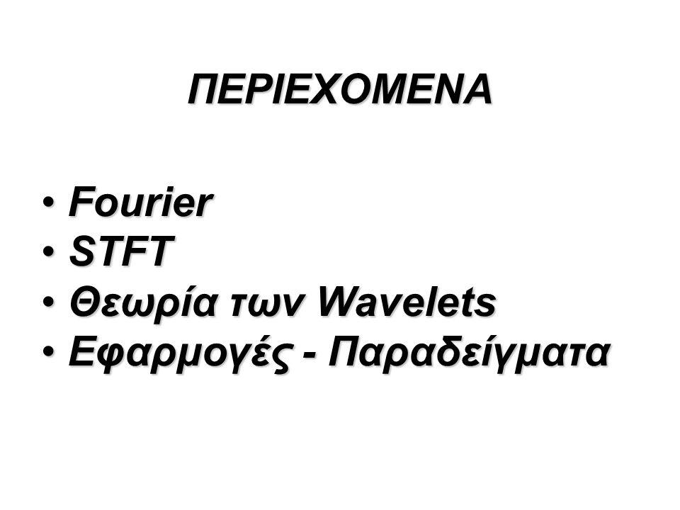 ΠΕΡΙΕΧΟΜΕΝΑ • Fourier • STFT • Θεωρία των Wavelets • Εφαρμογές - Παραδείγματα