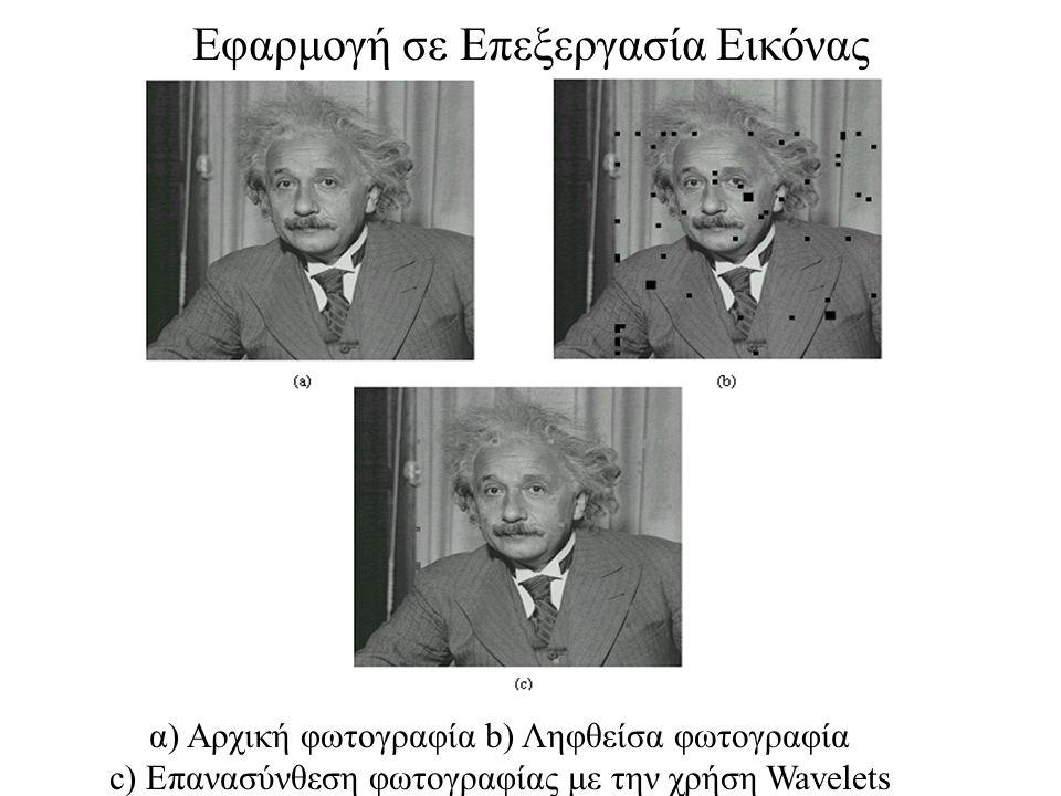 α) Αρχική φωτογραφία b) Ληφθείσα φωτογραφία c) Επανασύνθεση φωτογραφίας με την χρήση Wavelets Εφαρμογή σε Επεξεργασία Εικόνας