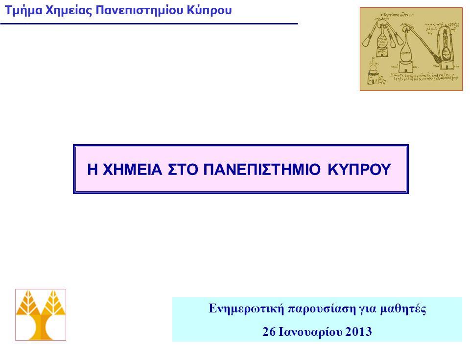 Τμήμα Χημείας Πανεπιστημίου Κύπρου  Η επιστήμη που μελετά τη μετατροπή μιάς μορφής της ύλης σε άλλες μορφές μέσω χημικών αντιδράσεων  Η επιστήμη που αναλύει την ύλη και ταυτοποιεί τα δομικά της στοιχεία  Η κεντρική επιστήμη για την κατανόηση των βιολογικών φαινομένων και του περιβάλλοντος όπου ζούμε Η XHMEIA είναι : Η χημική ανάλυση Η χημική σύνθεση Η χημική εκπαίδευση