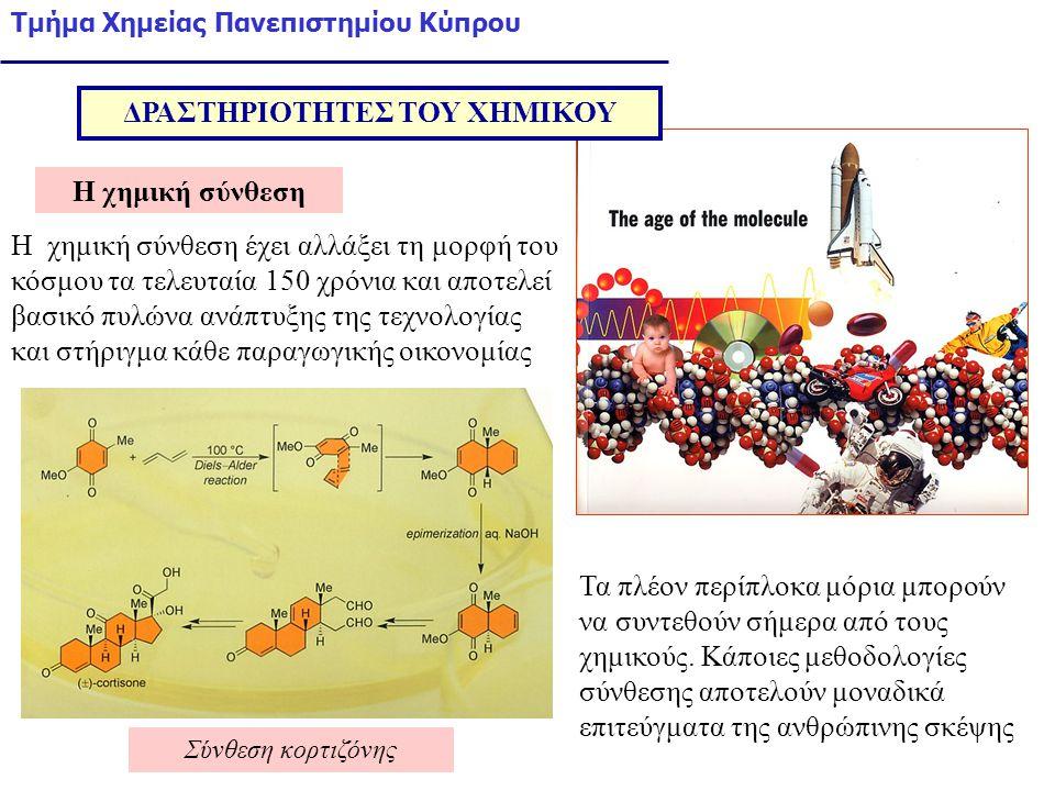 ΔΡΑΣΤΗΡΙΟΤΗΤΕΣ ΤΟΥ ΧΗΜΙΚΟΥ Η χημική εκπαίδευση O J.
