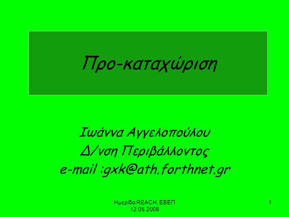 Ημερίδα REACH, ΕΒΕΠ 12.05.2008 1 Προ-καταχώριση Ιωάννα Αγγελοπούλου Δ/νση Περιβάλλοντος e-mail :gxk@ath.forthnet.gr
