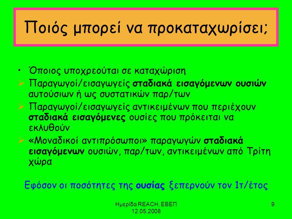 Ημερίδα REACH, ΕΒΕΠ 12.05.2008 20 Δυναμική αντιμετώπιση της νομοθεσίας Από •Επιχειρήσεις (νέοι ρόλοι, προσαρμοσμένες στρατηγικές) •Επιστήμονες & επιστημονικούς φορείς •Εργαζόμενους επιχειρήσεων (νέες προοπτικές)
