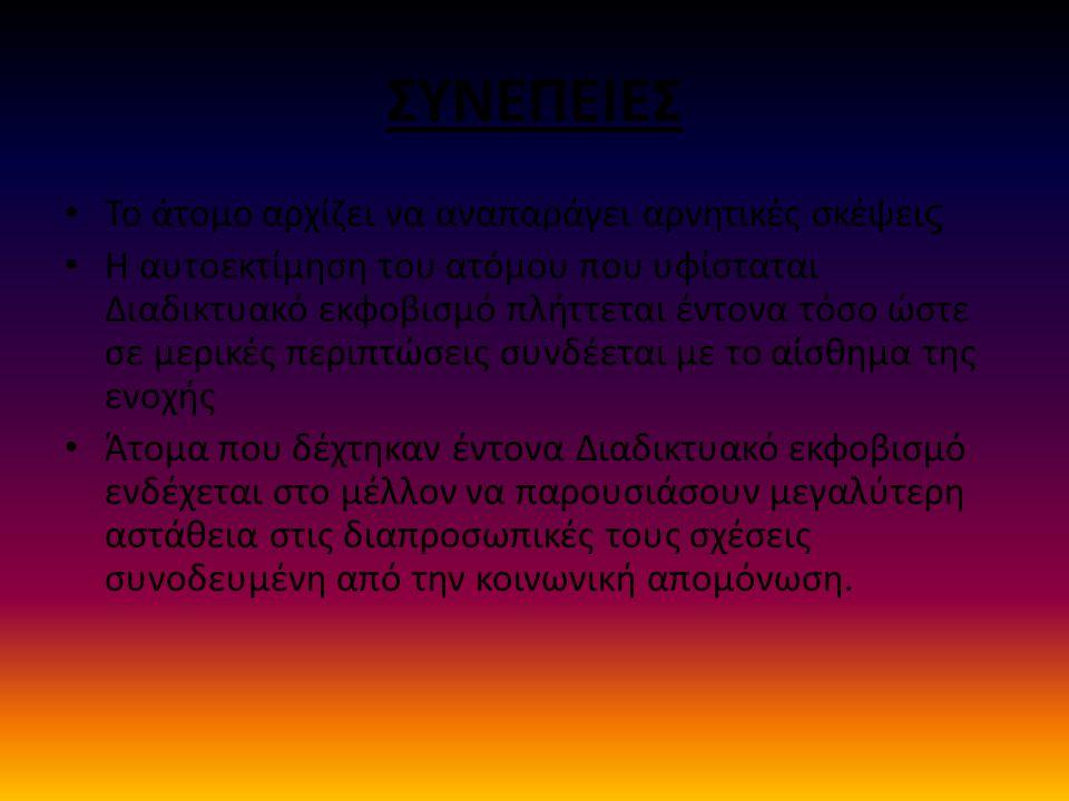 ΣΥΝΕΠΕΙΕΣ • Το άτομο αρχίζει να αναπαράγει αρνητικές σκέψει ς • Η αυτοεκτίμηση του ατόμου που υφίσταται Διαδικτυακό εκφοβισμό πλήττεται έντονα τόσο ώστε σε μερικές περιπτώσεις συνδέεται με το αίσθημα της ενοχής • Άτομα που δέχτηκαν έντονα Διαδικτυακό εκφοβισμό ενδέχεται στο μέλλον να παρουσιάσουν μεγαλύτερη αστάθεια στις διαπροσωπικές τους σχέσεις συνοδευμένη από την κοινωνική απομόνωση.