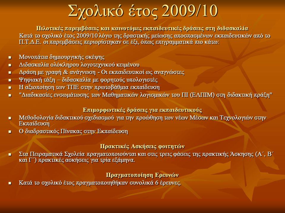 Σχολικό έτος 2009/10 Πιλοτικές παρεμβάσεις και καινοτόμες εκπαιδευτικές δράσεις στη διδασκαλία Κατά το σχολικό έτος 2009/10 λόγω της δραστικής μείωσης αποσπασμένων εκπαιδευτικών από το Π.Τ.Δ.Ε.