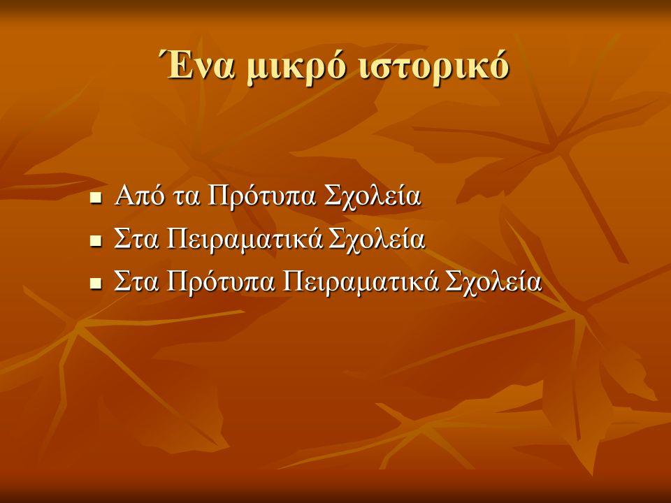 Σχολικό έτος 2012/13 ΣΧΕΔΙΑΣΜΟΣ ΚΑΙ ΥΛΟΠΟΙΗΣΗ ΠΡΟΓΡΑΜΜΑΤΩΝ ΣΧΟΛΙΚΩΝ ΔΡΑΣΤΗΡΙΟΤΗΤΩΝ (Αγωγής Υγείας, Περιβαλλοντικής Εκπαίδευσης, Πολιτιστικών Θεμάτων, Comenius- Leonardo da Vinci και eTwinning) ΣΧΕΔΙΑΣΜΟΣ ΚΑΙ ΥΛΟΠΟΙΗΣΗ ΠΡΟΓΡΑΜΜΑΤΩΝ ΣΧΟΛΙΚΩΝ ΔΡΑΣΤΗΡΙΟΤΗΤΩΝ (Αγωγής Υγείας, Περιβαλλοντικής Εκπαίδευσης, Πολιτιστικών Θεμάτων, Comenius- Leonardo da Vinci και eTwinning) Δ2: Α) Προστατεύω τους φίλους μου τα δόντια Β) Καίγεται το δάσος…καίγεται το σπίτι μου.