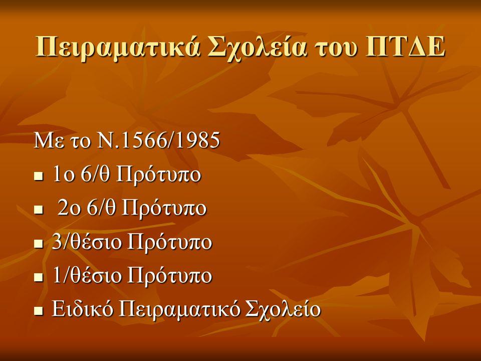 Πρότυπα Πειραματικά Σχολεία Διακρίσεις  σύμφωνα με την 122084/Δ4/25-10-2011 Απόφαση, (ΦΕΚ 2546/7-11-2011)  1ο 6/θ Πρότυπο  2ο 6/θ Πρότυπο  Ειδικό Πειραματικό Σχολείο  συμπεριλήφθηκαν μέσα στα 15 Πρότυπα Πειραματικά Δημοτικά Σχολεία σε όλη την Ελλάδα