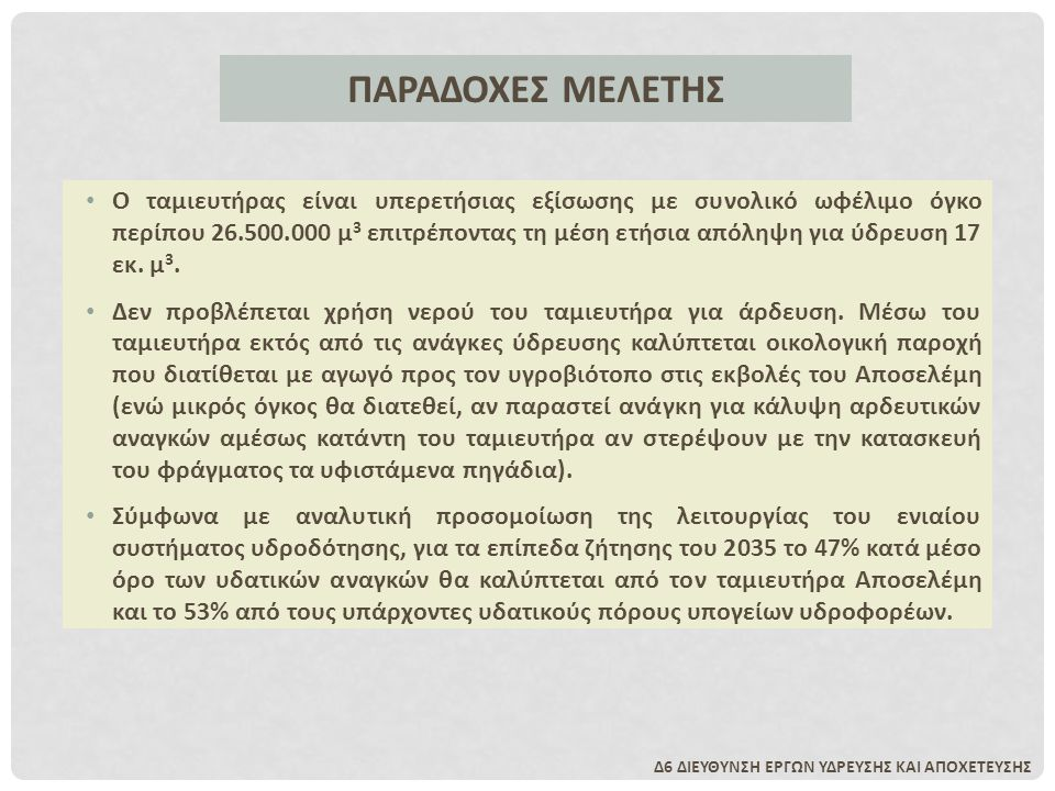 ΜΕΛΛΟΝΤΙΚΑ ΕΡΓΑ  Ολοκληρωμένη Διαχείριση Αστικών Λυμάτων της Λεκάνης Απορροής του Αποσελέμη Αφορά άμεσα σε 5 οικισμούς του Δήμου Χερσονήσου, 1 οικισμό του Δήμου Μινώα Πεδιάδος καθώς και το σύνολο των οικισμών του Δήμου Οροπεδίου Λασιθίου (18 οικισμοί), για τους οποίους μελετάται το σύστημα επεξεργασίας, τα δίκτυα και η διάθεση των επεξεργασμένων λυμάτων.