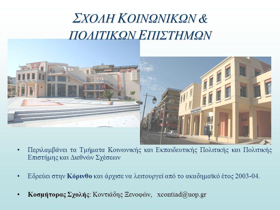 Διεύθυνση: Δαμασκηνού & Κολοκοτρώνη, 20100, Κόρινθος Τηλέφωνο/Fax Γραμματείας: 27410 -74991 / 27410 - 74990 Ημέρες Κοινού: Δευτέρα - Παρασκευή Ώρες Κοινού: 9:00 - 14:00 E-mail: sep-secr@uop.grsep-secr@uop.gr Διεύθυνση Ιστοσελίδας: http://dsep.uop.grhttp://dsep.uop.gr : Social and Educational Policy (University of Peloponnese, Corinth)