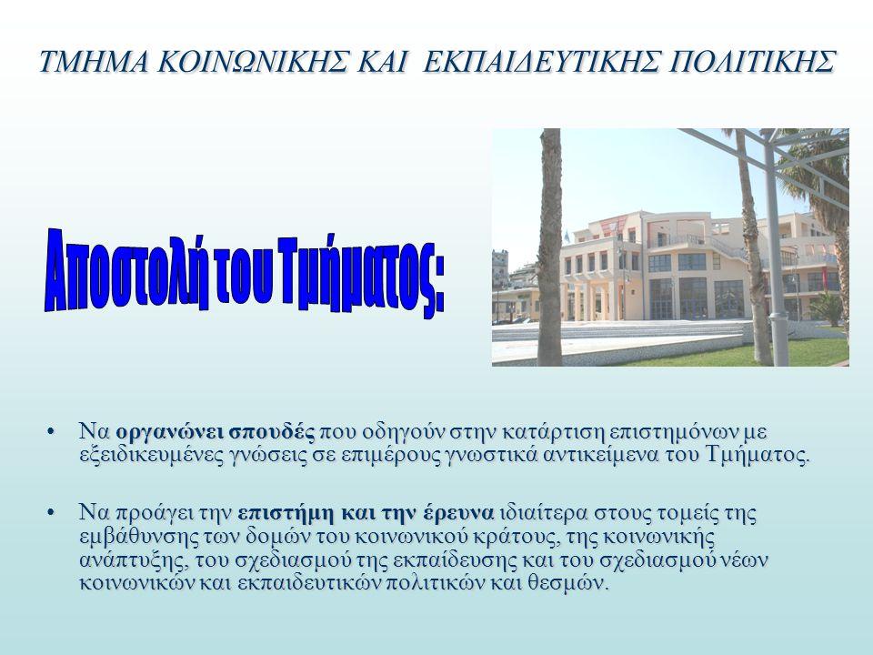 Εκπαιδευτικά Προγράμματα και Υλικό: Τυπική, Άτυπη και Από Απόσταση Εκπαίδευση (Συμβατικές και e-Μορφές) Εκπαιδευτικά Προγράμματα και Υλικό: Τυπική, Άτυπη και Από Απόσταση Εκπαίδευση (Συμβατικές και e-Μορφές) • • Κοινωνιολογία της γνώσης και των εκπαιδευτικών πρακτικών • Εκπαιδευτικά Προγράμματα και Υλικό • Τεχνολογίες Πληροφορίας και Επικοινωνιών στην εκπαίδευση (e- εκπαίδευση) • Νέες μορφές εκπαίδευσης (άτυπη, μη-τυπική, δια βίου, ενηλίκων, από απόσταση) • Ανάλυση, σχεδιασμός και ανάπτυξη δράσεων αξιολόγησης - Πρακτικές αξιολόγησης και εκπαιδευτικά προγράμματα • Εκπαιδευτική Έρευνα