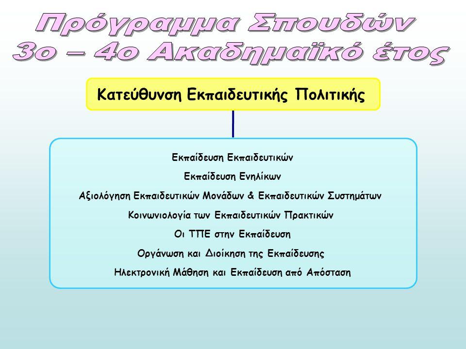 Στα πλαίσια των σπουδών τους οι φοιτητές απασχολούνται σε διάφορους φορείς: oΙΚΑ oΒουλή oΣυνήγορος του Πολίτη oΣχολεία oΝοσοκομεία oΕρευνητικά κέντρα oΟργανισμός Επιμόρφωσης Εκπαιδευτικών oΕλληνικό Μουσείο Παιδικής Τέχνης