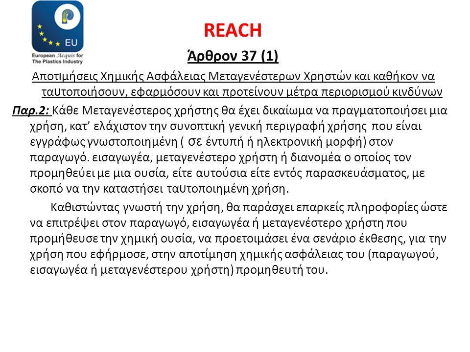 REACH Άρθρον 37 (1) Αποτ ι μήσεις Χημικής Ασφάλειας Μεταγενέστερων Χρηστών και καθήκον να τα υ τοποιήσουν, εφαρμόσουν και προτείνουν μέτρα περιορισμού