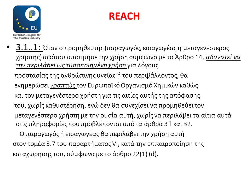 REACH • 3.1..1: Όταν ο προμηθευτής (παραγωγός, εισαγωγέας ή μεταγενέστερος χρήστης) αφότου αποτίμησε την χρήση σύμφωνα με το Άρθρο 14, αδυνατεί να την