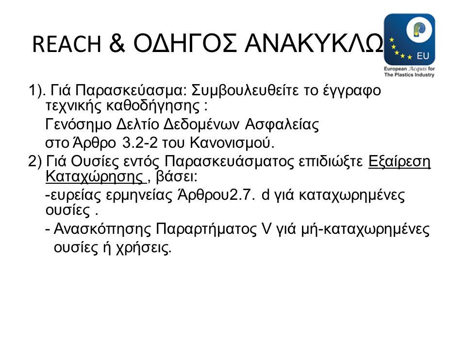 REACH & ΟΔΗΓΟΣ ΑΝΑΚΥΚΛΩΣΗΣ 1). Γιά Παρασκεύασμα: Συμβουλευθείτε το έγγραφο τεχνικής καθοδήγησης : Γενόσημο Δελτίο Δεδομένων Ασφαλείας στο Άρθρο 3.2-2