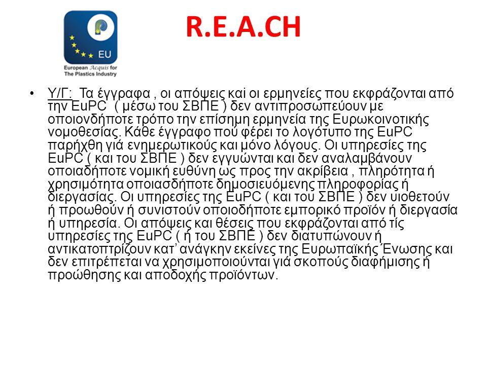 R.E.A.CH •Υ/Γ: Τα έγγραφα, οι απόψεις καi οι ερμηνείες που εκφράζονται από την EuPC ( μέσω του ΣΒΠΕ ) δεν αντιπροσωπεύουν με οποιονδήποτε τρόπο την επ