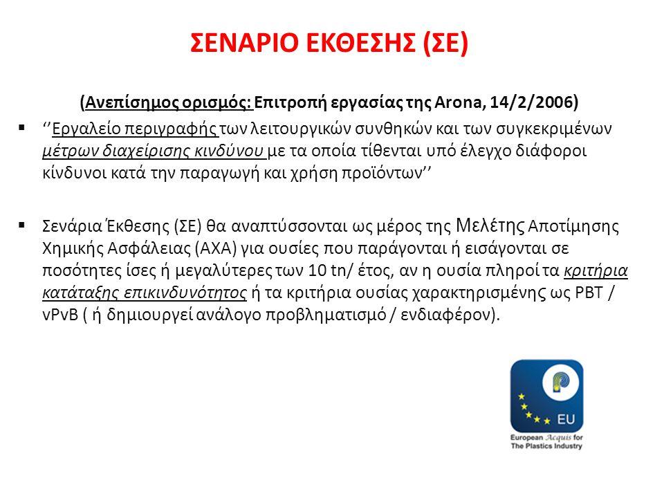 ΣΕΝΑΡΙΟ ΕΚΘΕΣΗΣ (ΣΕ) (Ανεπίσημος ορισμός: Επιτροπή εργασίας της Arona, 14/2/2006 )  ''Εργαλείο περιγραφής των λειτουργικών συνθηκών και των συγκεκριμένων μέτρων διαχείρισης κινδύνου με τα οποία τίθενται υπό έλεγχο διάφοροι κίνδυνοι κατά την παραγωγή και χρήση προϊόντων''  Σενάρια Έκθεσης (ΣΕ) θα αναπτύσσονται ως μέρος της Μελέτης Αποτίμησης Χημικής Ασφάλειας (ΑΧΑ) για ουσίες που παράγονται ή εισάγονται σε ποσότητες ίσες ή μεγαλύτερες των 10 tn/ έτος, αν η ουσία πληροί τα κριτήρια κατάταξης επικινδυνότητος ή τα κριτήρια ουσίας χαρακτηρισμένη ς ως PBT / vPvB ( ή δημιουργεί ανάλογο προβληματισμό / ενδιαφέρον).