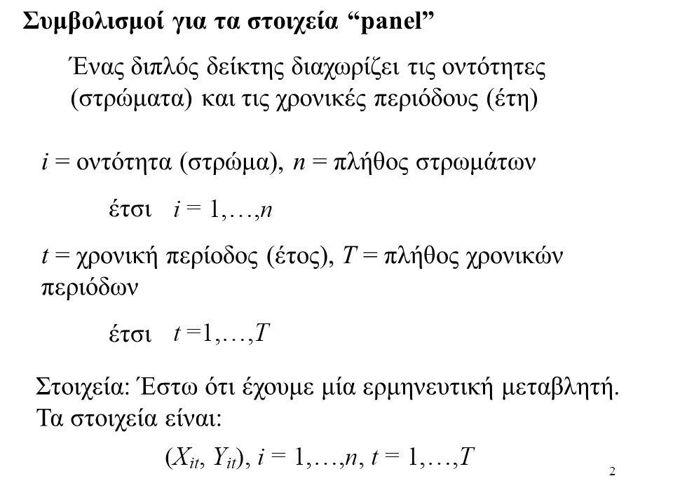 """2 Συμβολισμοί για τα στοιχεία """"panel"""" Ένας διπλός δείκτης διαχωρίζει τις οντότητες (στρώματα) και τις χρονικές περιόδους (έτη) i = οντότητα (στρώμα),"""