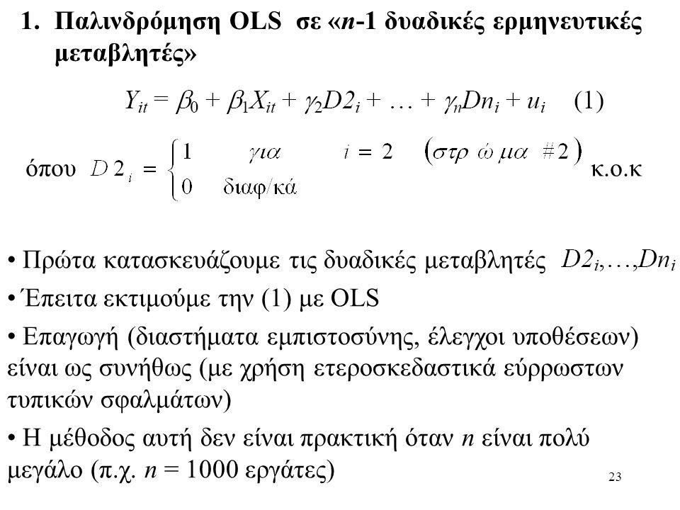 23 1.Παλινδρόμηση OLS σε «n-1 δυαδικές ερμηνευτικές μεταβλητές» όπου κ.ο.κ • Πρώτα κατασκευάζουμε τις δυαδικές μεταβλητές • Έπειτα εκτιμούμε την (1) μ