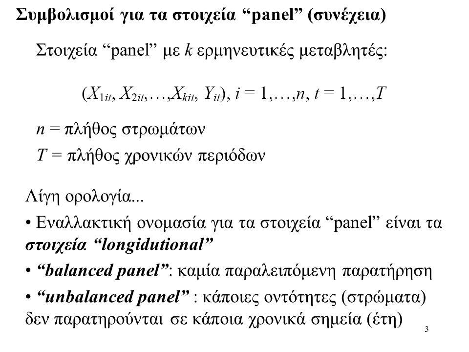 """3 Συμβολισμοί για τα στοιχεία """"panel"""" (συνέχεια) Στοιχεία """"panel"""" με k ερμηνευτικές μεταβλητές: n = πλήθος στρωμάτων Τ = πλήθος χρονικών περιόδων Λίγη"""