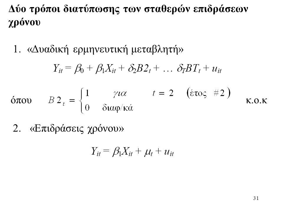 31 Δύο τρόποι διατύπωσης των σταθερών επιδράσεων χρόνου 1.«Δυαδική ερμηνευτική μεταβλητή» 2. «Επιδράσεις χρόνου» όπου κ.ο.κ