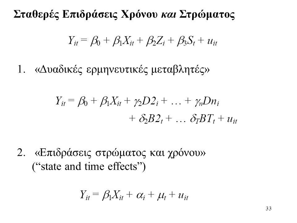 """33 Σταθερές Eπιδράσεις Xρόνου και Στρώματος 1. «Δυαδικές ερμηνευτικές μεταβλητές» 2. «Επιδράσεις στρώματος και χρόνου» (""""state and time effects"""")"""
