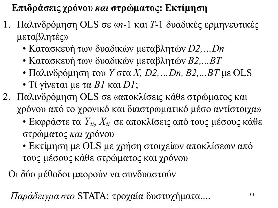 34 Eπιδράσεις χρόνου και στρώματος: Εκτίμηση 1.Παλινδρόμηση OLS σε «n-1 και Τ-1 δυαδικές ερμηνευτικές μεταβλητές» 2.Παλινδρόμηση OLS σε «αποκλίσεις κά