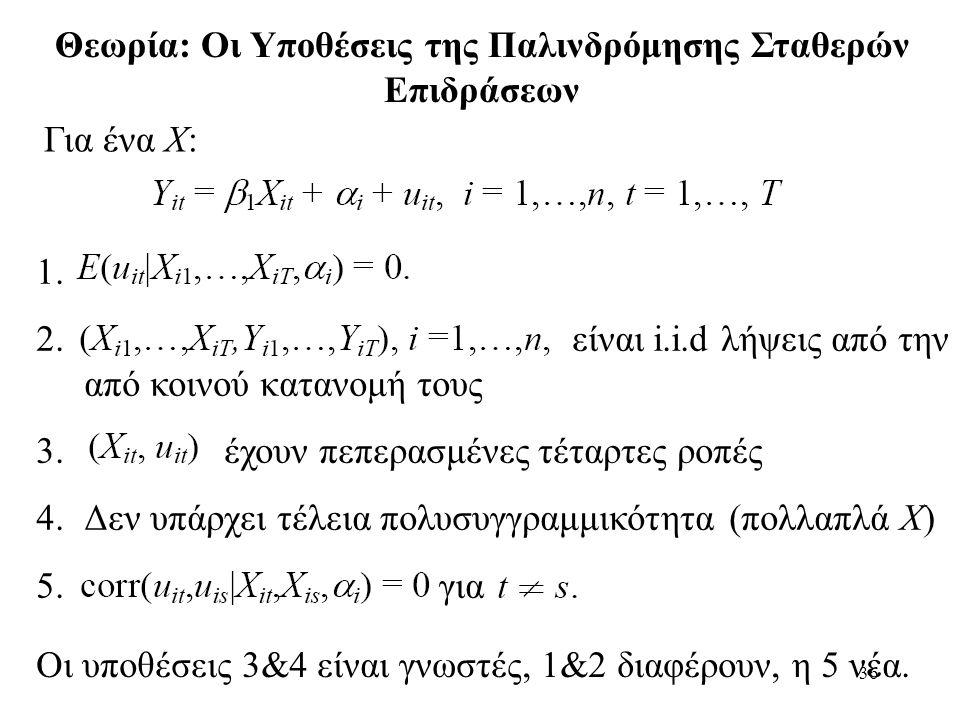 36 Θεωρία: Οι Υποθέσεις της Παλινδρόμησης Σταθερών Επιδράσεων Για ένα Χ: 1. 2. είναι i.i.d λήψεις από την από κοινού κατανομή τους 3. έχουν πεπερασμέν