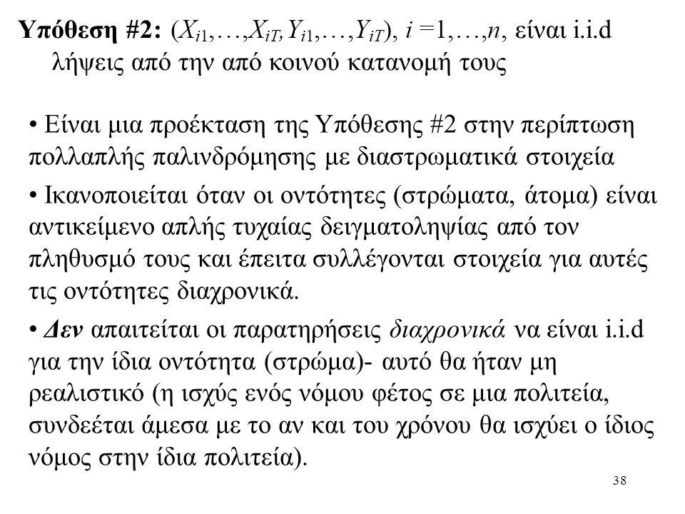 38 Υπόθεση #2: είναι i.i.d λήψεις από την από κοινού κατανομή τους • Είναι μια προέκταση της Υπόθεσης #2 στην περίπτωση πολλαπλής παλινδρόμησης με δια