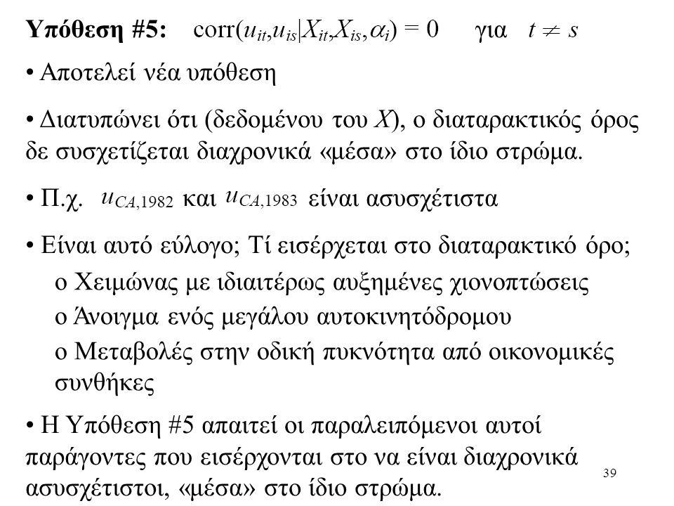 39 Υπόθεση #5: για • Αποτελεί νέα υπόθεση • Διατυπώνει ότι (δεδομένου του Χ), ο διαταρακτικός όρος δε συσχετίζεται διαχρονικά «μέσα» στο ίδιο στρώμα.