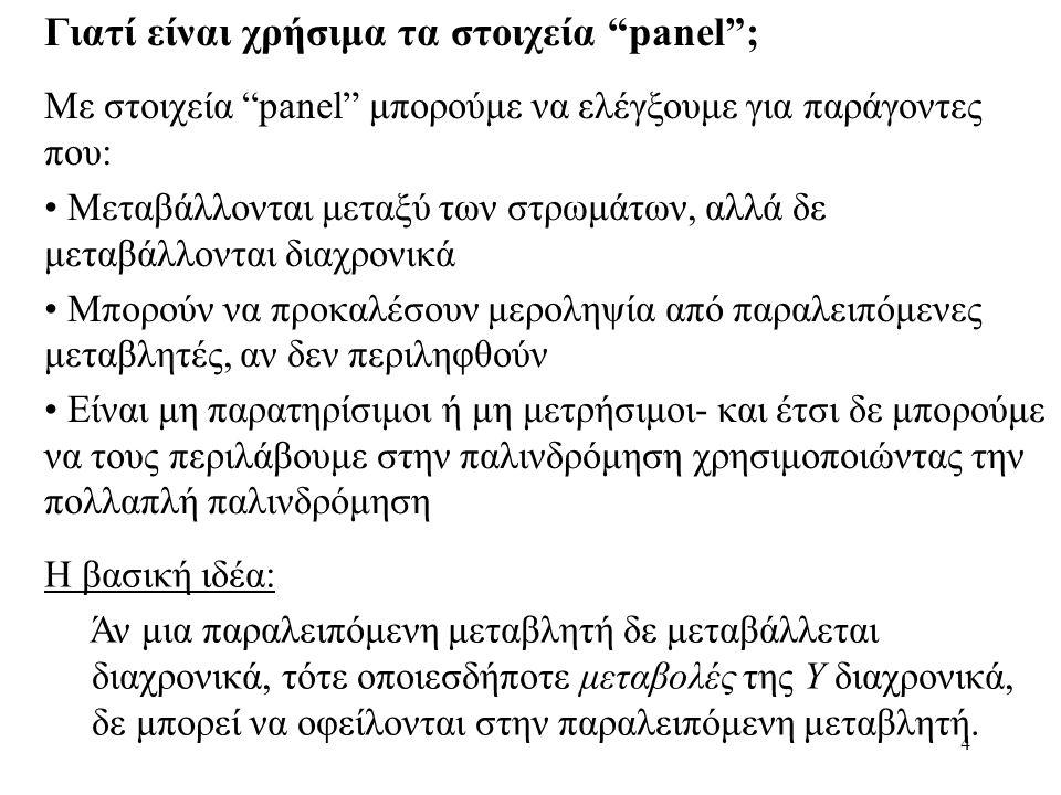 """4 Γιατί είναι χρήσιμα τα στοιχεία """"panel""""; Με στοιχεία """"panel"""" μπορούμε να ελέγξουμε για παράγοντες που: • Μεταβάλλονται μεταξύ των στρωμάτων, αλλά δε"""